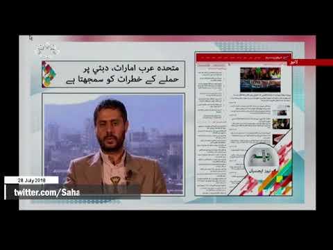 [28Jul2018] متحدہ عرب امارات ، دبئی پر حملے کے خطرات کو سمجھتا ہے - Urdu