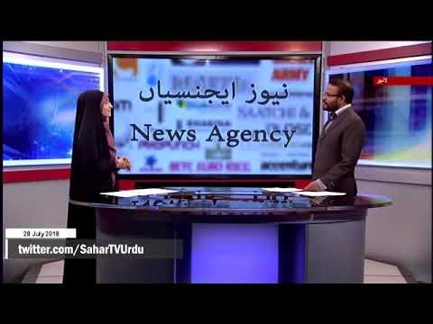 [28Jul2018] ٹرمپ ، ایران پر قابو کے لیے عرب نیٹو کے نظریے کا جائزہ لے رہے