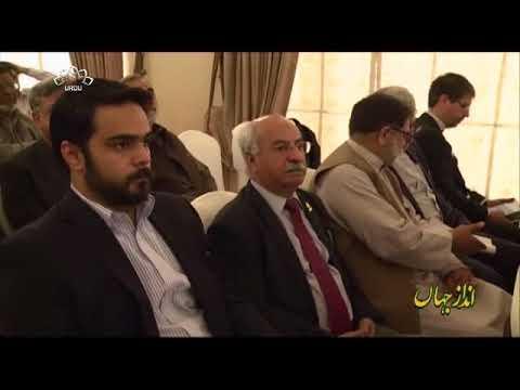 [28Jul2018] خصوصی رپورٹ: ایران پاکستان تعلقات کی نئی جہت- Urdu