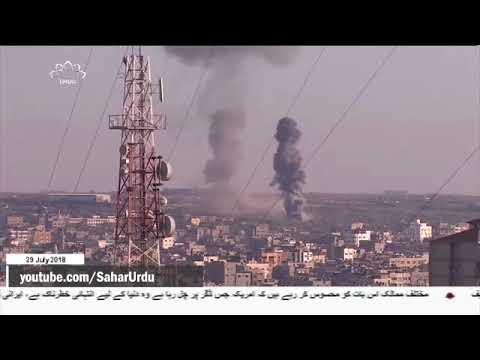 [29Jul2018] غزہ پر صیہونی حکومت کا فضائی حملہ  - Urdu