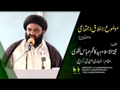 [Speech] Ikhlaaq-e-Ijtemae , اخلاق اجتماعی | H.I Kazim Abbas Naqvi - Urdu
