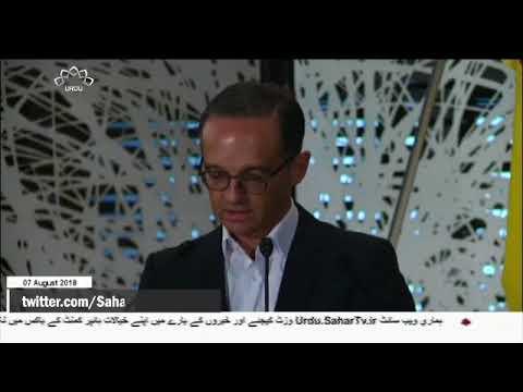 [07Aug2018] ایران کے خلاف امریکی پابندیوں کی مخالفت - Urdu