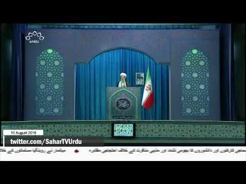 [10Aug2018] دشمن کی چھیڑی ہوئی اقتصادی اور نفسیاتی جنگ میں ایران کی کام�