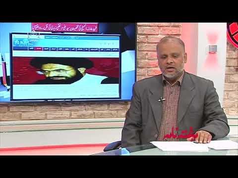 [10Aug2018] شہید عارف الحسینی کی شخصیت پر سید علی مرتضی زیدی کی تقریر سے