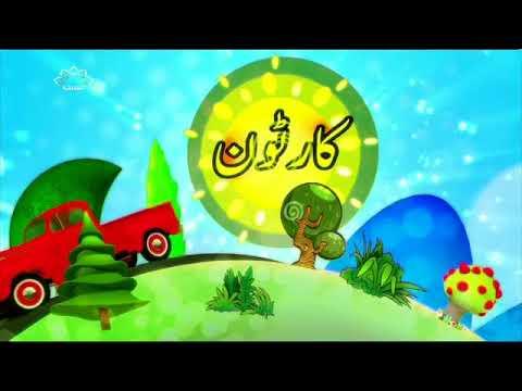 [10 Aug 2018] بچوں کا خصوصی پروگرام - قلقلی اور بچے - Urdu