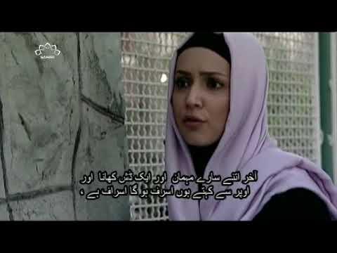 [ Irani Teli Film ] ٹیلی فلم : اجنبی - Urdu