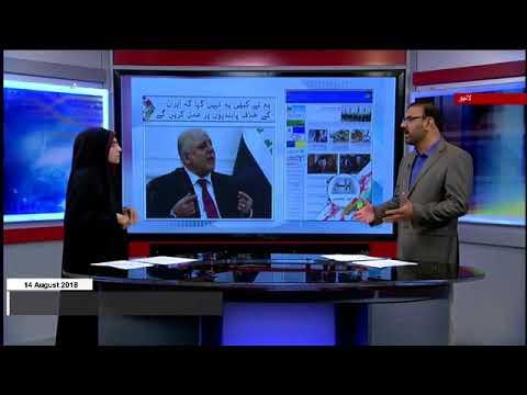 [14Aug2018] ہم نے کبھی یہ نہیں کہا کہ ایران کے خلاف پابندیوں پر عمل کریں