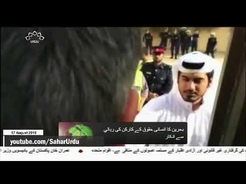 [17Aug2018] حکومت بحرین کا انسانی حقوق کے کارکن کی رہائی سے انکار - Urdu