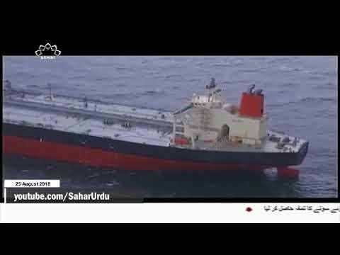 [25Aug2018] امریکا میں تیل کی قیمتوں میں اضافہ - Urdu