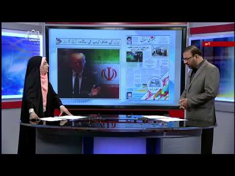 [26Aug2018] ایران کے خلاف ٹرمپ کی ہنگامہ آرائی کا راز - Urdu