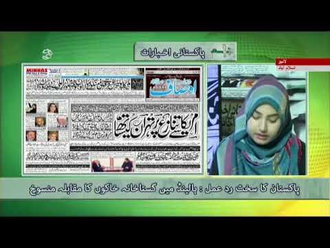 [01Sep2018] پاکستان کا سخت رد عمل : ہالینڈ میں گستاخانہ خاکوں کا مقابلہ �