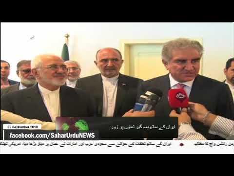 [02Sep2018] ایران کے ساتھ تعاون کو فروغ دیں گے، پاکستانی وزیر خارجہ - Urdu