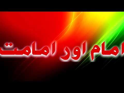 [Clip] امام اور امامت Imam aur Imamat |H.I Abbas Raeesi - Urdu