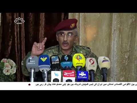 [04Sep2018] سعودی جارحیت اور یمن کے جوابی حملے  - Urdu