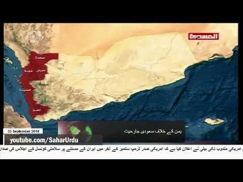 [05Sep2018] یمن کے خلاف سعودی جارحیت- Urdu