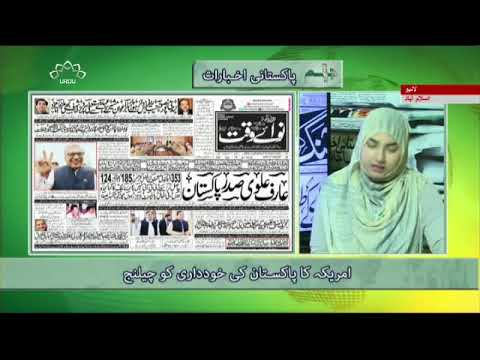 [05Sep2018] امریکہ کا پاکستان کی خودداری کو چلینج - Urdu