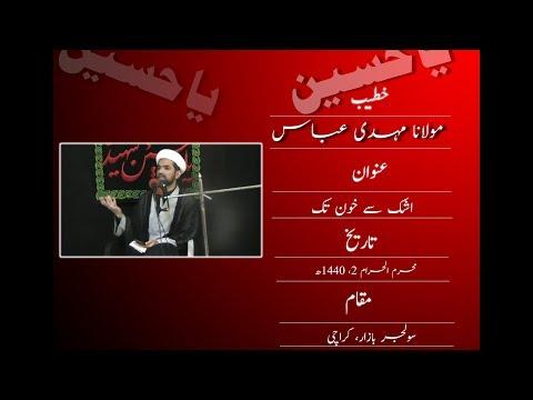 Maulana Mehdi Abbas | Majlis | Shab e 3rd Muharram 1440H Urdu