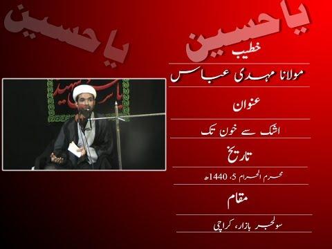 Maulana Mehdi Abbas | Majlis | Shab e 6th Muharram 1440H
