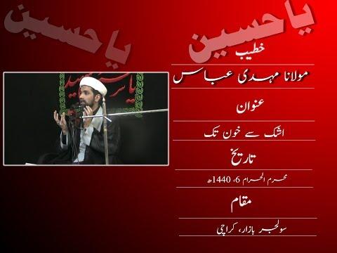 Maulana Mehdi Abbas | Majlis | Shab e 7th Muharram 1440H urdu