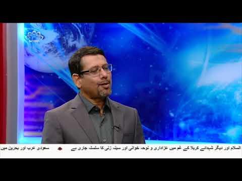 [17Sep2018] سعودی اور بحرینی حکومتوں کی اسلام دشمنی - Urdu