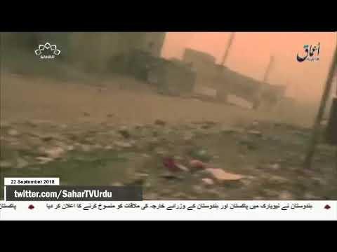 [22Sep2018] امریکا کی جانب سے داعش کی مدد - Urdu