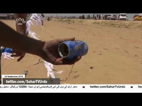 [24Sep2018] فلسطینی مظاہرین پر صیہونی فوجیوں کا حملہ  - Urdu