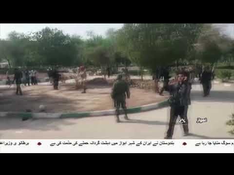 [24Sep2018] اہواز دہشت گردانہ حملے کے نئے پہلو- Urdu