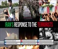 Iran\'s Response to the Terrorists | Farsi sub English