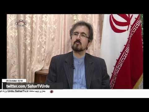 [06Oct2018] صیہونی حکام کو ایران کا انتباہ- Urdu