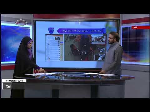 [07Oct2018] نسلی تصفیہ ، سعودی عرب کا مذموم طریقہ- Urdu