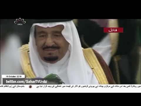 [10Oct2018] ٹرمپ کا ایک بار پھر سعودی عرب سے بھتہ دینے کا مطالبہ  - Urdu