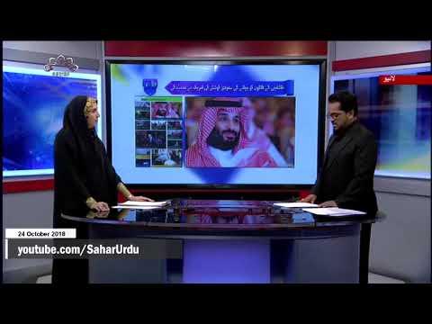 [24Oct2018] خاشقجی قتل کا معمہ ، سعودی عرب پر عالمی دباؤ -Urdu