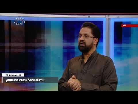 [26Oct2018] سعودی ولیعہد نے خاشقجی کے قتل پر انصاف کی بات کی ہے-Urdu