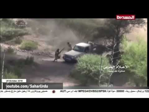 [28Oct2018] دفاعی میدان میں یمن کی پیشرفت-Urdu