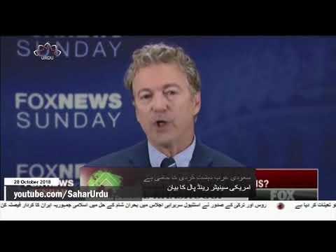 [28Oct2018] سعودی عرب دہشت گردی کا حامی ہے ۔ امریکی سینیٹر-Urdu