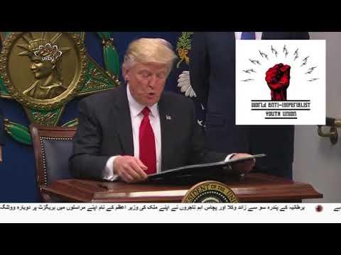 [05Nov2018] امریکا کے مقابلے میں ایران کی حمایت کا اعلان -Urdu