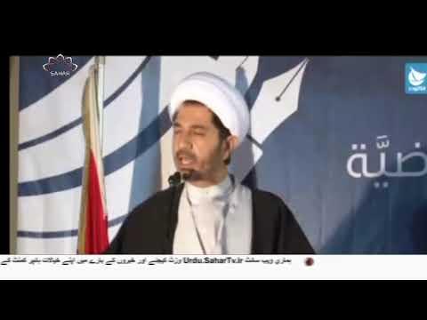 [05Nov2018] ایران کی جانب سے بحرینی رہنما شیخ علی کی سزا کی مذمت -Urdu