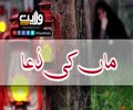 ماں کی دعا | فاطمیون کا ترانہ | Farsi Sub Urdu