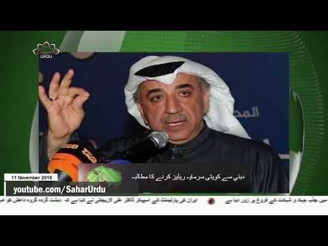 [11Nov2018] منی لانڈرنگ , کویت اور متحدہ عرب امارات -Urdu