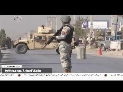 [23Nov2018] افغانستان میں مسجد پر دہشت گردانہ حملہ   -Urdu
