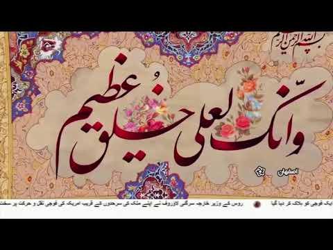 [25Nov2018] رسولؐ اور فرزند رسولؑ کا یوم ولادت -Urdu