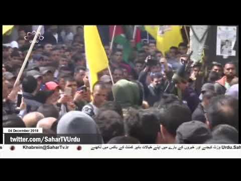 [04Dec2018] صیہونی فوجیوں کی فائرنگ -Urdu