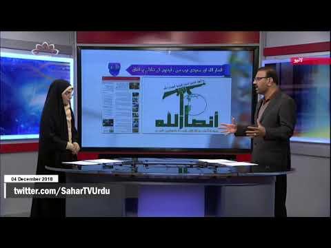 [04Dec2018] انصاراللہ اور سعودی عرب میں ، قیدیوں کے تبادلے پر اتفاق  -Urdu