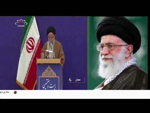 [05Dec2018] نماز کانفرنس کے نام رہبر انقلاب اسلامی کا...