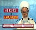 Our response to Al-Khalifa Regime! | Shaykh Isa Qasem | Arabic Sub English