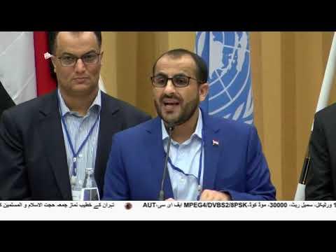 [14Dec2018] یمن سے متعلق ابتدائی سمجھوتہ -Urdu