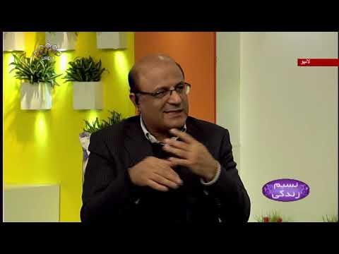 [ فضا کی آلودگی اور ہماری صحت  - [ نسیم زندگی - SaharTv -Urdu