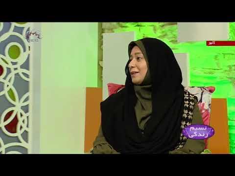[ حضرت معصومہ (س) کی زندگی - [ نسیم زندگی - SaharTv -Urdu