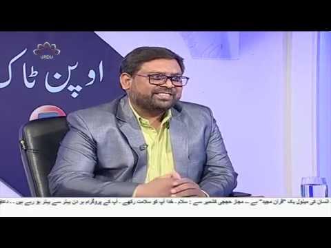 امت مسلمہ کی حیات کا مقصد  - [اوپن ٹاک] - 19 دسمبر 2018- Urdu
