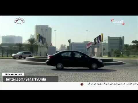 [21Dec2018] سعودی عرب پر دباؤ ڈالنے  -Urdu